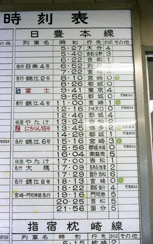 小倉 駅 時刻 表